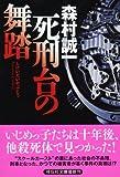 死刑台の舞踏 (祥伝社文庫)