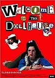 ウェルカム・ドールハウス [DVD]