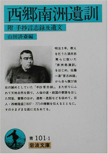 西郷南洲遺訓―附・手抄言志録及遺文 (岩波文庫)