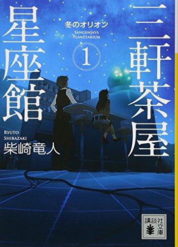 三軒茶屋星座館 1 冬のオリオン (講談社文庫)