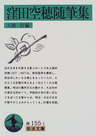 窪田空穂随筆集 (岩波文庫)の詳細を見る