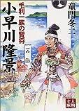 小早川隆景―毛利一族の賢将 (人物文庫)