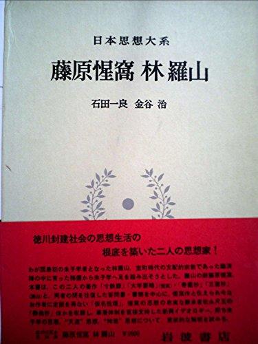 日本思想大系〈28〉藤原惺窩・林羅山 (1975年)