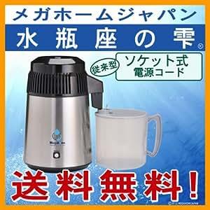 蒸留水器 台湾メガホーム社製 MH943シリーズ「水瓶座の雫」 ステンレス・ボディ(黒)新型ポリ容器