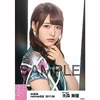 AKB48 大森美優 2017年8月 net shop限定 個別生写真 M.Tに捧ぐ公演Prime time 衣装 5枚セット コンプ