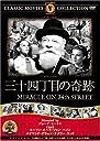三十四丁目の奇跡 DVD FRT-081