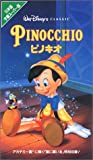 ピノキオ(字幕スーパー版) [VHS]