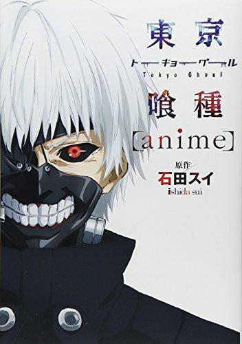 東京喰種トーキョーグール[anime] (ヤングジャンプコミックス)