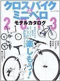 クロスバイク&ミニベロ2013モデルカタログ―おしゃれな自転車ライフを楽しもう! (M.B.MOOK)