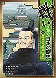 戦いで読む日本の歴史 (4)徳川の世のはじまりと終わり