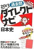 上・中級公務員試験 過去問ダイレクトナビ 日本史[2013年度版]