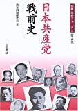日本共産党戦前史 (別冊治安フォーラム)