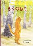 こどものとも 2006年 11月号 [雑誌] 画像
