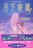 月下廃園〈3〉 (コバルト文庫)