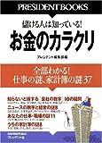 お金のカラクリ―全部わかる!仕事の謎、家計簿の謎37 (PRESIDENT BOOKS)