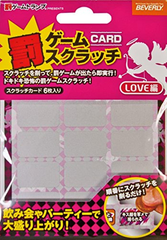 罰ゲームスクラッチ LOVE編