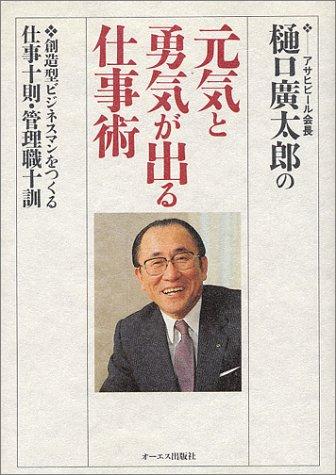 樋口広太郎の元気と勇気が出る仕事術―創造型ビジネスマンをつくる仕事十則・管理職十訓の詳細を見る