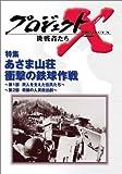 プロジェクトX 挑戦者たち 第4期 Vol.9 特集 あさま山荘 — 衝撃の鉄球作戦(第1部&第2部収録) [DVD]