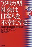 アメリカ型社会は日本人を不幸にする―「実力主義」は日本に合わない