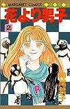 花より男子(だんご) (2) (マーガレットコミックス (2055))