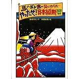 馬のゴン太の背にゆられ…やったぜ!日本縦断2600キロ