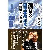 潘基文国連事務総長の守護霊インタビュー (OR books)