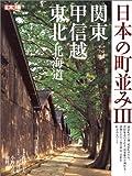 日本の町並み (3) (別冊太陽)