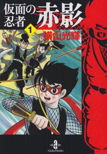 仮面の忍者赤影 (1) (秋田文庫)