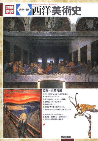 増補新装 カラー版 西洋美術史