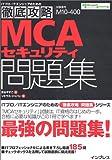 徹底攻略 MCAセキュリティ問題集 (ITプロ・ITエンジニアのための徹底攻略)