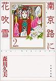 南京路(ロード)に花吹雪 (第2巻) (白泉社文庫)