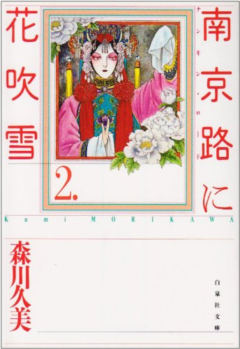 南京路(ロード)に花吹雪 (第2巻) (白泉社文庫)の詳細を見る