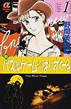 新パズルゲーム☆はいすくーる 1 (ボニータコミックスα)
