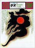 タオ -悠久中国の生と造形-     イメージの博物誌 9