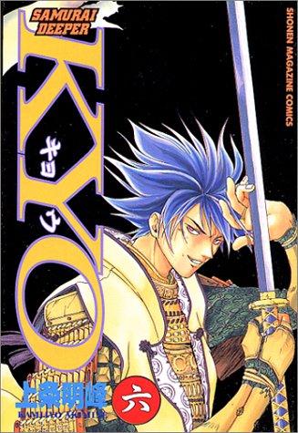 SAMURAI DEEPER KYO(6) (講談社コミックス)の詳細を見る