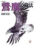 鷲・鷹の描法 (玉雲水墨画)