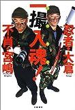 不肖・宮嶋&忍者・大倉一撮入魂!