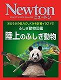 Newton ふしぎ動物図鑑 陸上のふしぎ動物