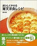 おいしくやせる寒天洋食レシピ