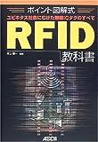 ポイント図解式RFID教科書―ユビキタス社会にむけた無線ICタグのすべて