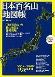日本百名山地図帳 (別冊山と溪谷)