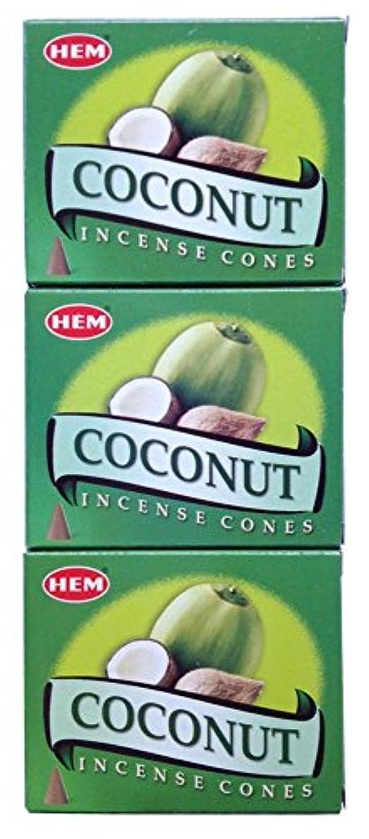 なめらか発明引退したHEM ココナッツ コーン 3個セット