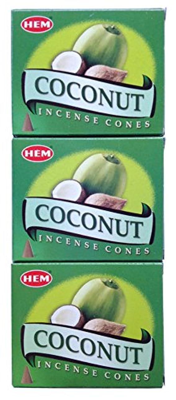 で自我匿名HEM ココナッツ コーン 3個セット