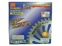 【草刈機・刈払機用】 【チップソー】 L型スペシャルライト 【ツムラ】 【230mm】 【36枚刃】 25枚入