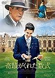 奇蹟がくれた数式[DVD]