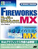 FIREWORKS MXスーパーリファレンス―for Windows&Macintosh (スーパーリファレンスシリーズ)