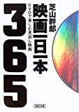映画一日一本―DVDで楽しむ見逃し映画365 (朝日文庫) 画像