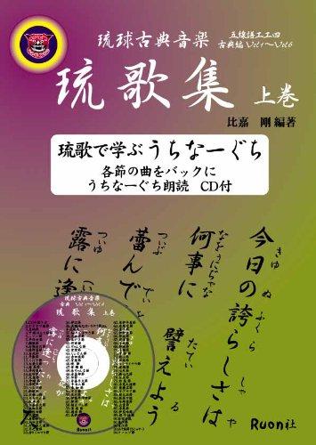 琉球古典音楽 琉歌集 (上巻)