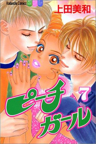ピーチガール(7) (講談社コミックス別冊フレンド)の詳細を見る