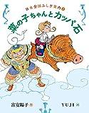 菜の子ちゃんとカッパ石 (福音館創作童話シリーズ)